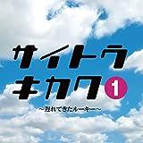 Saito Kikaku - Saito Kikaku 1 Okuretekita Rookie [Japan CD] ACER-7