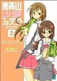 南青山少女ブックセンター〈2〉乙女のリハーサル (MF文庫J)
