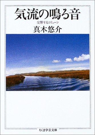 気流の鳴る音―交響するコミューン (ちくま学芸文庫)