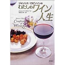 Wine my life Jancis Robinson (2001) ISBN: 4105378023 [Japanese Import]
