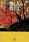 入江泰吉 私の大和路―秋冬紀行 (小学館文庫)