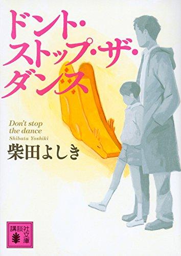 ドント・ストップ・ザ・ダンス (講談社文庫)