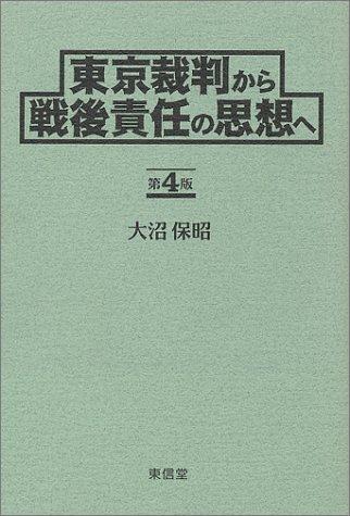 東京裁判から戦後責任の思想へ
