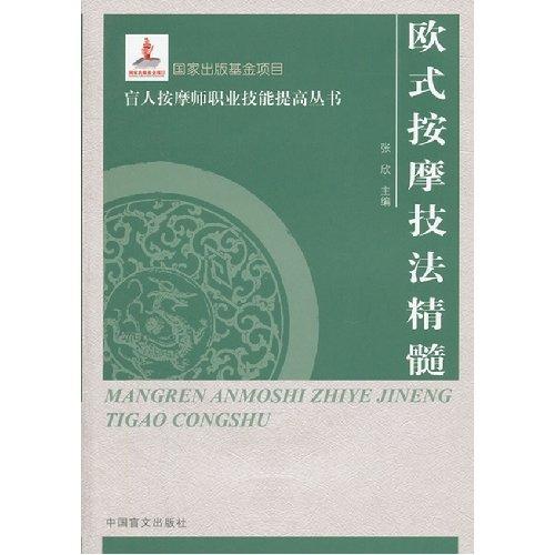Read Online Miao, be make selection you (Chinese edidion) Pinyin: miao , jiu shi xuan ding ni ebook