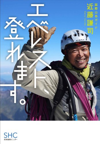 『エベレスト、登れます。』(産業編集センター)