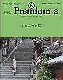 & Premium (アンド プレミアム) 2018年 8月号 [ふだんの京都。]