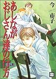 あしながおじさん達の行方 (Vol.1) (花音コミックス)