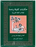 Tales from Kalila Wa Dimna: For Students of Arabic