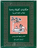 Tales from Kalila wa Dimna for Students of Arabic, Younes, Munther A., 0879501286
