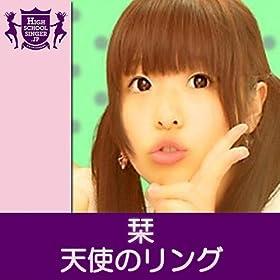 Amazon.com: Angel Ring(Highschoolsinger.Jp): Shiori: MP3 Downloads