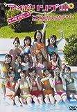 アイドリング!!!in沖縄万座ビーチ アイドルっぽくないuRaの部分までまたまた見せちゃうング!!! [DVD]