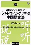通訳メソッドを応用したシャドウイングで学ぶ中国語文法 (マルチリンガルライブラリー)