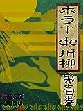 horror de senryu (kidan-ya) (Japanese Edition)