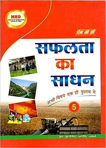 Safalta Ka Samadhan-Class 5th: Amazon in: MBD: Books