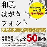 【美書体】和風はがきフォント for Mac|ダウンロード版