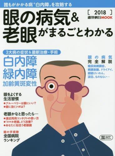 眼の病気&老眼がまるごとわかる 2018 (週刊朝日ムック)