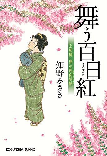 舞う百日紅: 上絵師 律の似面絵帖 (光文社文庫 ち)