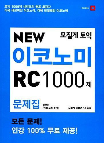 Economy RC 1000 New TOEIC mojilge my exercise books