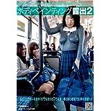 ボディペインティング露出 2 [DVD]
