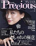 Precious(プレシャス) 2019年 02 月号 [雑誌]
