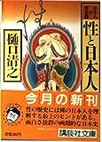 性と日本人 (講談社文庫―日本人の歴史)