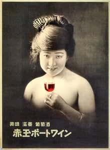 Akadama puerto vino 1922Vintage publicidad japonesa–alfombrilla de ratón
