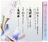 Shinnai Shikodayu / Inoue Narumi 2nd - Sou Odori U.Wa.Sa-Taruya Osen / Oni Kenbai [Japan CD] COCA-16681