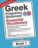 Greek Frequency Dictionary - Essential Vocabulary: 2500 Most Common Greek Words (Greek-English)
