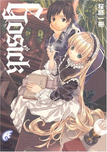 GOSICK―ゴシック (富士見ミステリー文庫)