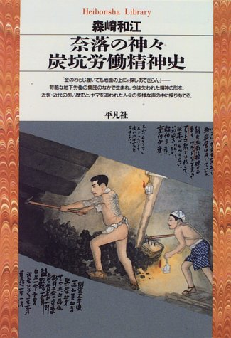 奈落の神々 炭坑労働精神史 (平凡社ライブラリー)