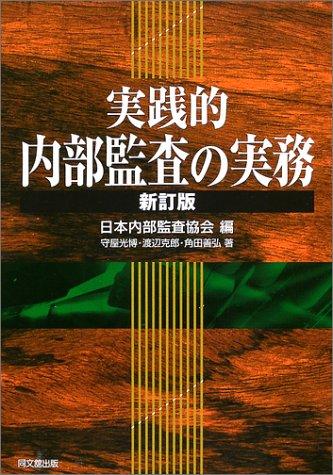 監査 日本 協会 内部 図書・資料のご案内 一般社団法人日本内部監査協会