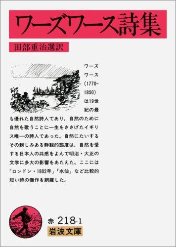 ワーズワース詩集 (岩波文庫 赤 218-1)