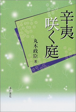 Blooming garden fist (2002) ISBN: 4880233773 [Japanese Import]