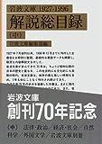 岩波文庫解説総目録1927‐1996〈中〉 (岩波文庫)