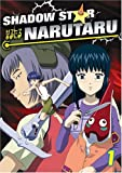 Shadow Star Narutaru (Vol. 1)