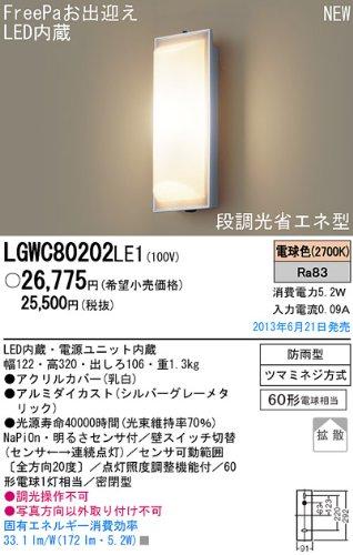 パナソニック電工 【工事必要】 LEDポーチライト 60形電球1灯相当 防雨型 明るさセンサ付 LGWC80201LE1 B00FGJ5PJG 10180