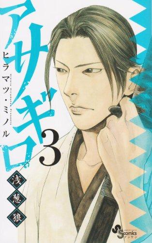 Asagiro Asagi ~ wolf ~ 3 (monthly Shonen Sunday Comics) (2011) ISBN: 4091227384 [Japanese Import]
