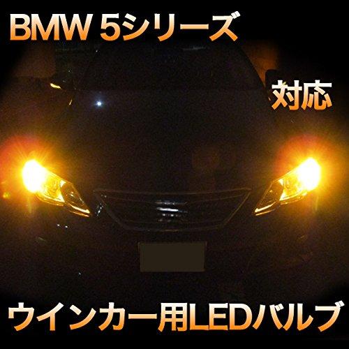 LEDウインカー BMW 5シリーズ E39 対応 4点セット B07CYPKJ2Z