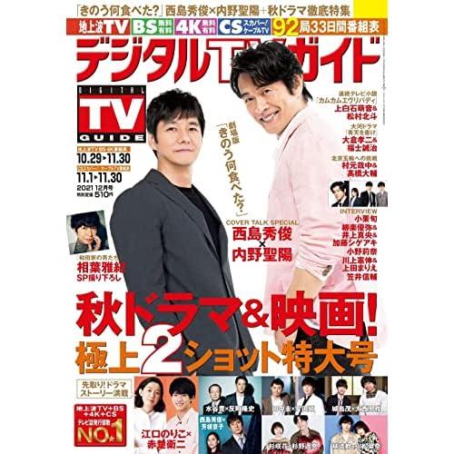 デジタルTVガイド 2021年 12月号 表紙画像