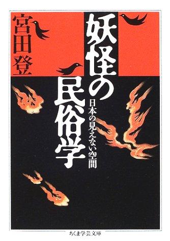 妖怪の民俗学 (ちくま学芸文庫)