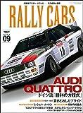 RALLY CARS - ラリーカーズ - Vol.9 AUDI QUATTRO (サンエイムック)