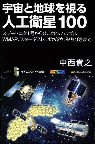 宇宙と地球を視る人工衛星100 スプートニク1号からひまわり、ハッブル、WMAP、スターダスト、はやぶさ、みちびきまで (サイエンス・アイ新書)