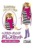 Licca Chan: Border Star Karachenjidoresu Doll