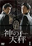 [DVD]神の天秤 BOX-I