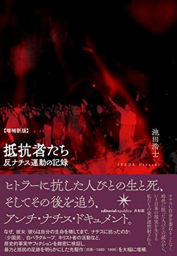 [増補新版]抵抗者たち: 反ナチス運動の記録