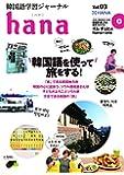 韓国語学習ジャーナルhana Vol. 03