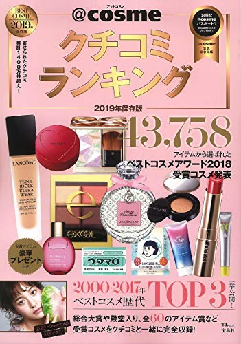 @cosmeクチコミランキング 最新号 表紙画像