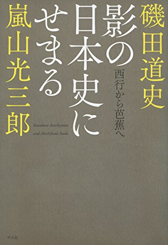 影の日本史にせまる:西行から芭蕉へ