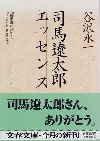 司馬遼太郎エッセンス―『播磨灘物語』から『ひとびとの跫音』まで (文春文庫)