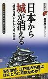 日本から城が消える (歴史新書)